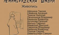 """Афиша выставки """"Ленинградская школа живописи"""""""
